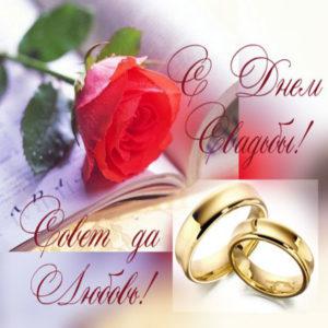 Открытки совет да любовь