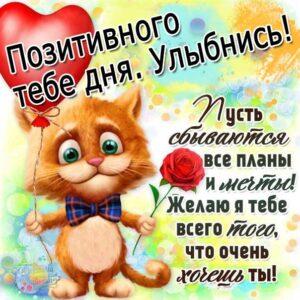 Добрый день открытка позитивный день картинка