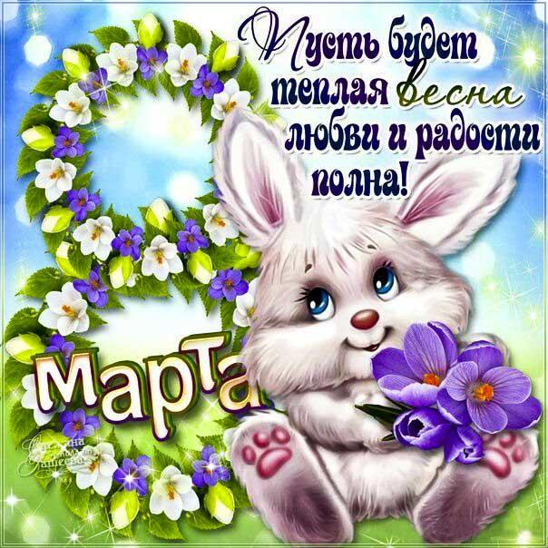 Мерцающие открытки 8 Марта. Пожелание на 8 Марта, женский день 8 Марта, текст, красивая надпись люблю, со стихом, мигающая, картинки.