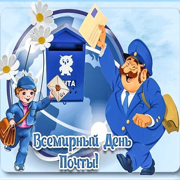 С днем почты картинки, почтальонам открытка с праздником, почтальону поздравление, международный день почты картинки, поздравить почтальона