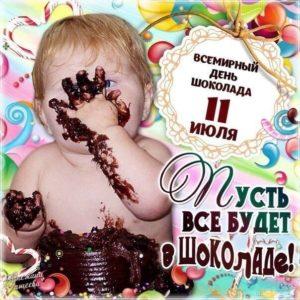 День шоколада веселая открытка