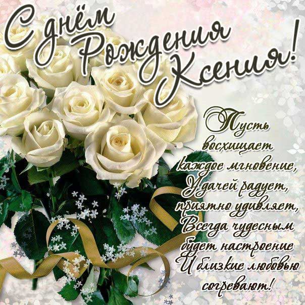 Ксения с Днем рождения картинки поздравить. Цветы, букет, розы, белые розы, надпись, стихотворение, стих, с бликами, мерцающие, фразы.