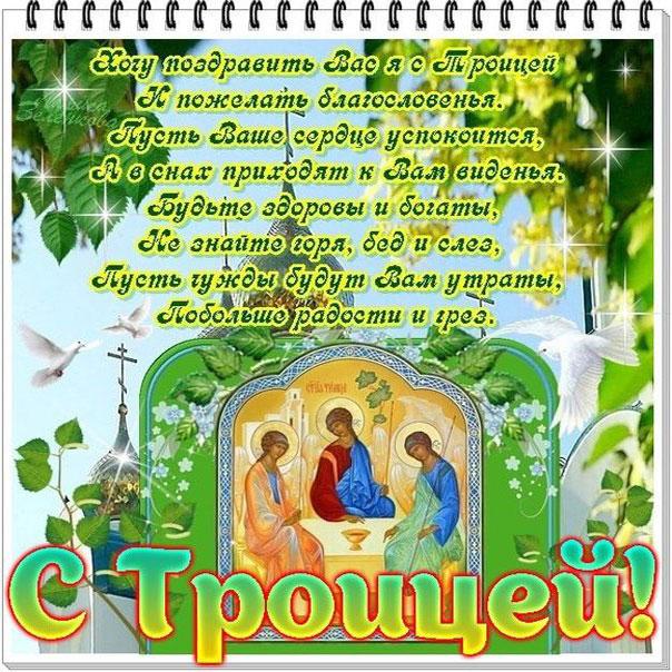 дарят с троицей картинки со стихами портфоліо