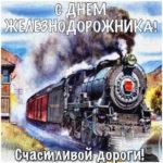 Картинки машинисту с днем Железнодорожника