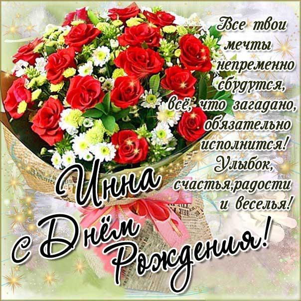 Открытки с днем рождения Инна розы букет