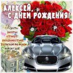 Алексею красивые открытки день рождения