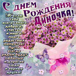 С днем рождения Дина картинки, Дине открытка с днем рождения, Динуле день рождения, Диночка с днем рождения анимация, Диночке именины картинки, поздравить Дину, для Дины с днем рождения