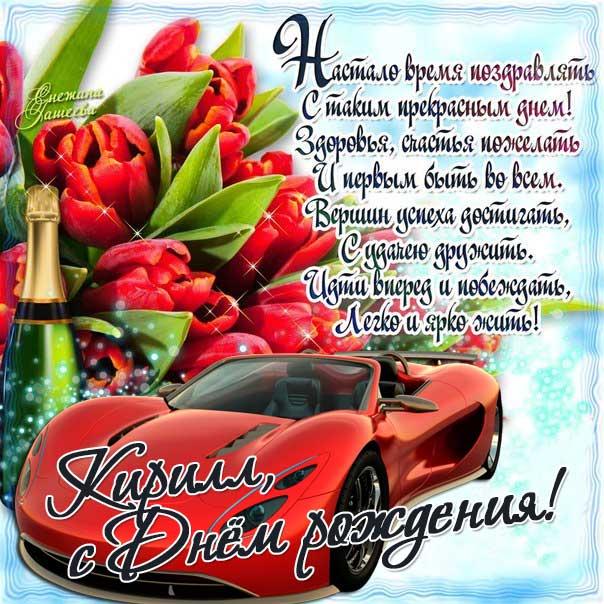 С днем рождения Кирилл картинки, Кириллу открытка с днем рождения, Кир с днем рождения, Кирюша с днем рождения анимация, Кирил именины картинки, поздравить Кирилла, для Кирюши с днем рождения