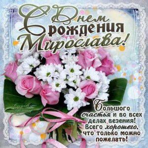 С днем рождения Мирослава картинки, Мирославе открытка с днем рождения, Мире день рождения, Мирославочка с днем рождения анимация, Мирочке именины картинки, поздравить Мирославу, для Мирославы с днем рождения, букет цветов