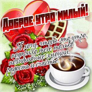 Картинка доброе утро, милому, мужчине, парню. Мужская открытка доброе утро