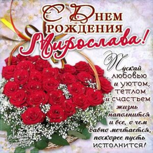 С днем рождения Мирослава картинки, Мирославе открытка с днем рождения, Мире день рождения, Мирославочка с днем рождения анимация, Мирочке именины картинки, поздравить Мирославу, для Мирославы с днем рождения, букет из роз