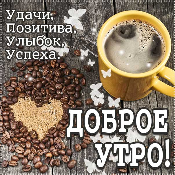 Доброе утро, позитивного утра, с добрым утром открытки, утро розы кофе, чудесного тебе утра, прекрасного утра, Улыбок тебе! Тепла, добра, удачи, радости, здоровья, красоты! наилучшего тебе утра, чувственные открытки доброе утро, трогательные картинки доброе утро