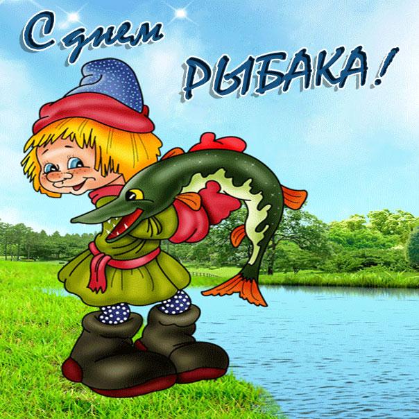Открытка для мужчины рыбалка, поздравление для учителя