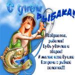 Бесплатно анимация на день Рыбака