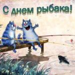 Веселые открытки c днем Рыбака