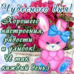 Открытки с пожеланиями хорошего дня