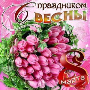 открытка с 8 Марта