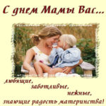 Открытки в сад ко дню Матери