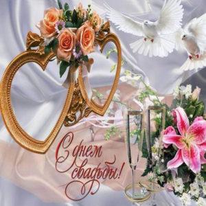 С днем свадьбы кольца открытка