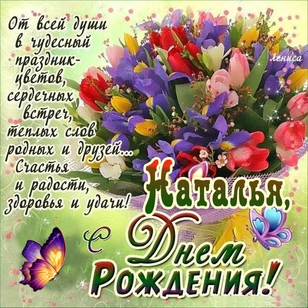 С днем рождения Наталья картинка открытка цветы