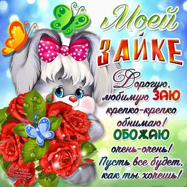 открытки любимому любимой
