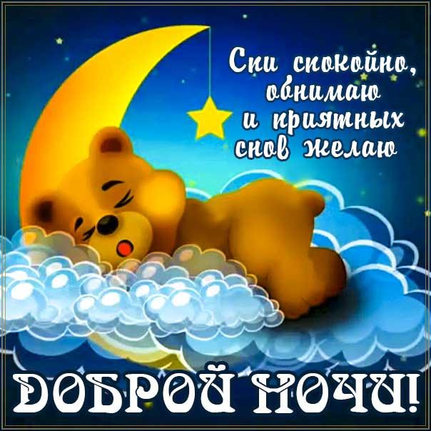 Спокойной ночи, доброй ночи, сладких снов, луна, сова, приятных снов, нежных сновидений, снов хороших, цветных снов, прекрасных снов