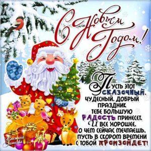 С новым годом, Новый год чудесный праздник, новый год картинка с надписью
