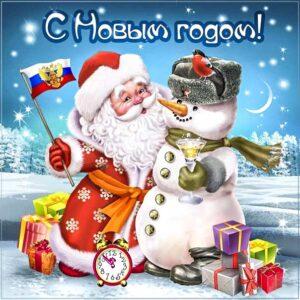 С новым годом, Новый год веселая картинка, новый год картинка с надписью