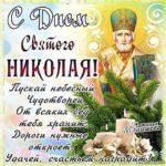 Gif открытки день святого Николая