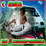 Большие поздравительные открытки Железнодорожникам