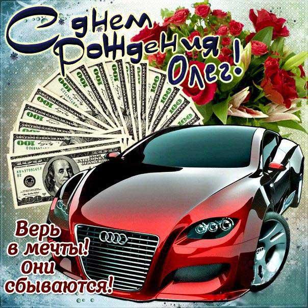 С днем рождения Олег картинки, Олегу открытка с днем рождения, автомобиль, машина, доллары, Олежка с днем рождения, Олежку с днем рождения анимация, Олег именины картинки, поздравить Лёшу, для Олега с днем рождения открытки