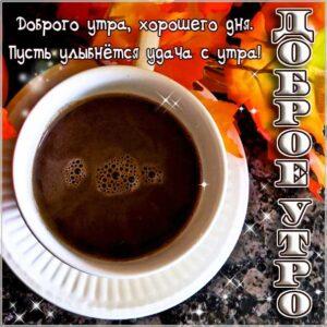 Осень, пожелать хорошего утра осенью, с добрым осенним утром картинки, открытки доброе утро осенний кофе, картинки с пожеланиями утро осень, доброе утро осень гиф, картинки с добрым утром осенние