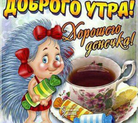 Радостные открытки доброго утра. Ежик за чаем