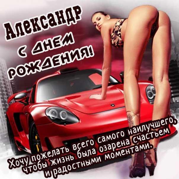 Картинка день рождения Александр гиф девушка бикини