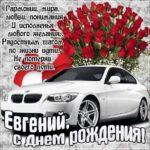 Евгений поздравить открытки день рождения