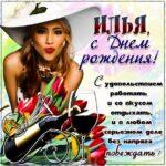 Илья музыкальная открытка др именины