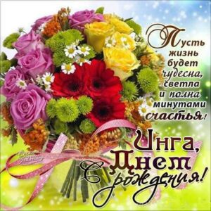 С днем рождения Инга картинки, Инге открытка с днем рождения, Ингуле день рождения, Ингочка с днем рождения анимация, Ингуля именины картинки, поздравить Ингу, для Инги с днем рождения, букет цветов