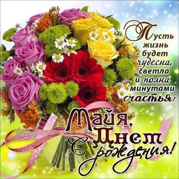С днем рождения Майя картинки, Майе открытка с днем рождения, Мае день рождения, Маечка с днем рождения анимация, Маюша именины картинки, поздравить Майу, для Майи с днем рождения