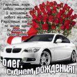 Олег мерцающие гифы день рождения