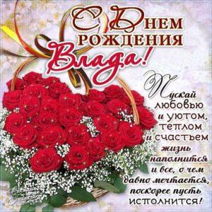 С днем рождения Влада картинки, Владе открытка с днем рождения, Владусе день рождения, Владушка с днем рождения анимация, Ладе именины картинки, поздравить Владиславу, для Владки с днем рождения, букет роз