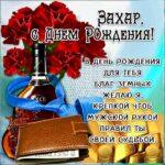 Захар музыкальная открытка др именины