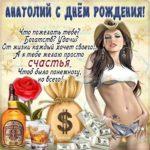 Анатолий открытки с музыкой день рождения