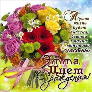 С днем рождения Эмма картинки, Эмме открытка с днем рождения, Эмиле день рождения, Эмушка с днем рождения анимация, Эмушке именины картинки, поздравить Эмму, для Эммы с днем рождения