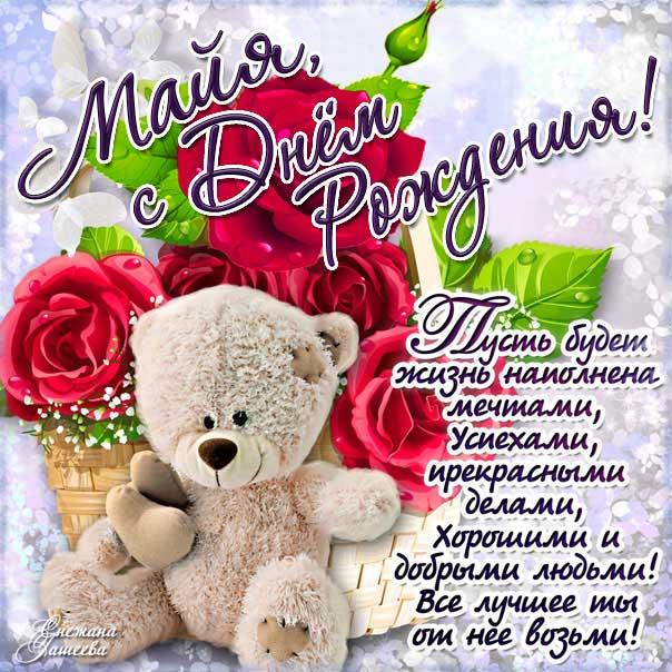 С днем рождения Майя картинки, Майе открытка с днем рождения, Мае день рождения, Маечка с днем рождения анимация, Маюша именины картинки, поздравить Майу, для Майи с днем рождения, медведь и розы