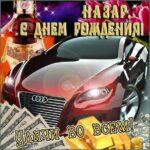 Назар музыкальная открытка др именины