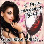 Руслан музыкальная открытка др именины