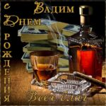 Вадиму красивые открытки день рождения