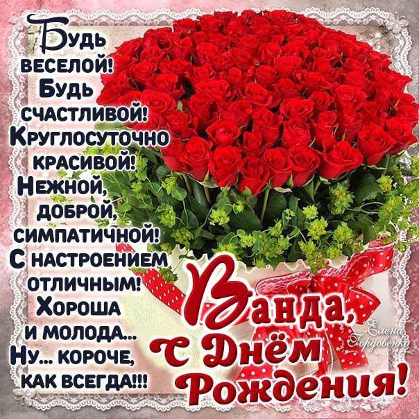 С днем рождения Ванда картинки, Ванде открытка с днем рождения, Вандочке день рождения, Вандочка с днем рождения анимация, Вандусе именины картинки, поздравить Ванду, для Ванды с днем рождения, корзина роз