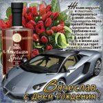 Вячеслав музыкальная открытка др именины