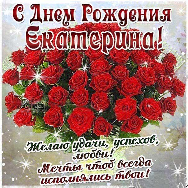 C днем рождения Екатерина букет розы